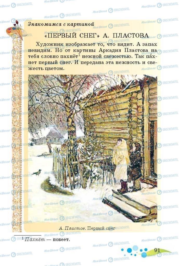 Учебники Чтение 3 класс страница 91