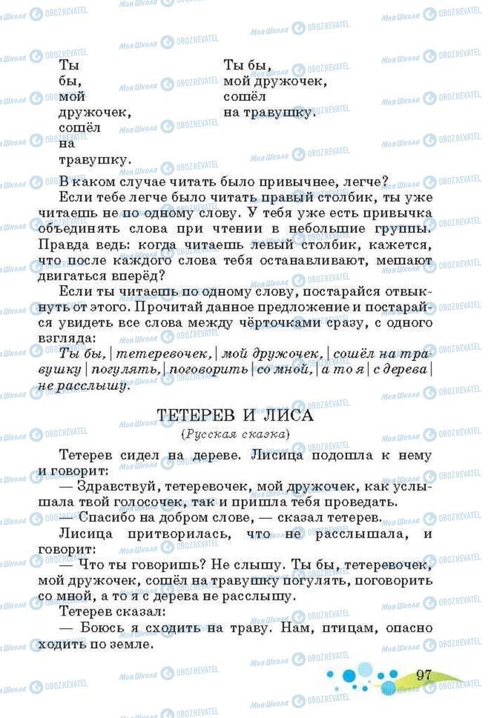 Підручники Читання 3 клас сторінка  97