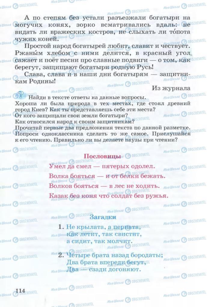 Учебники Чтение 3 класс страница  114