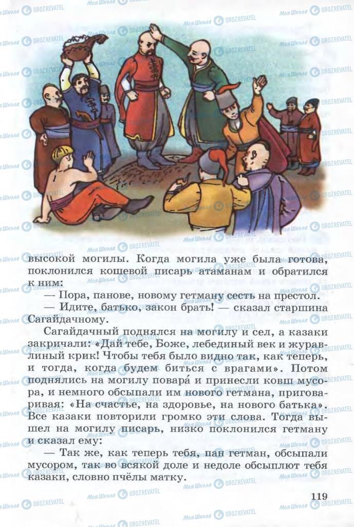 Учебники Чтение 3 класс страница 119