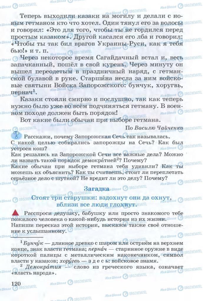 Учебники Чтение 3 класс страница 120