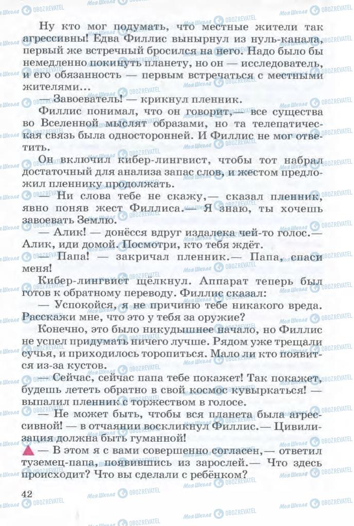 Підручники Читання 3 клас сторінка 42