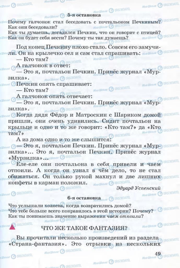 Учебники Чтение 3 класс страница 49