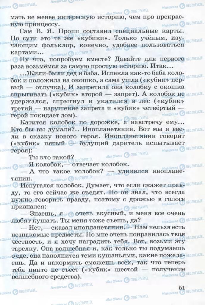 Учебники Чтение 3 класс страница 51