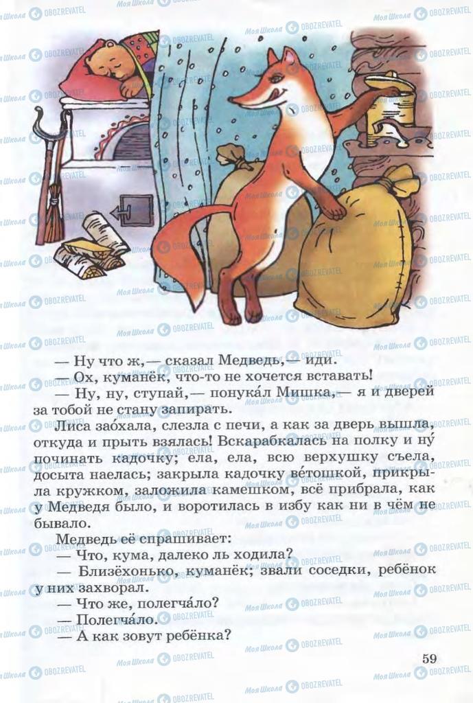 Учебники Чтение 3 класс страница 59