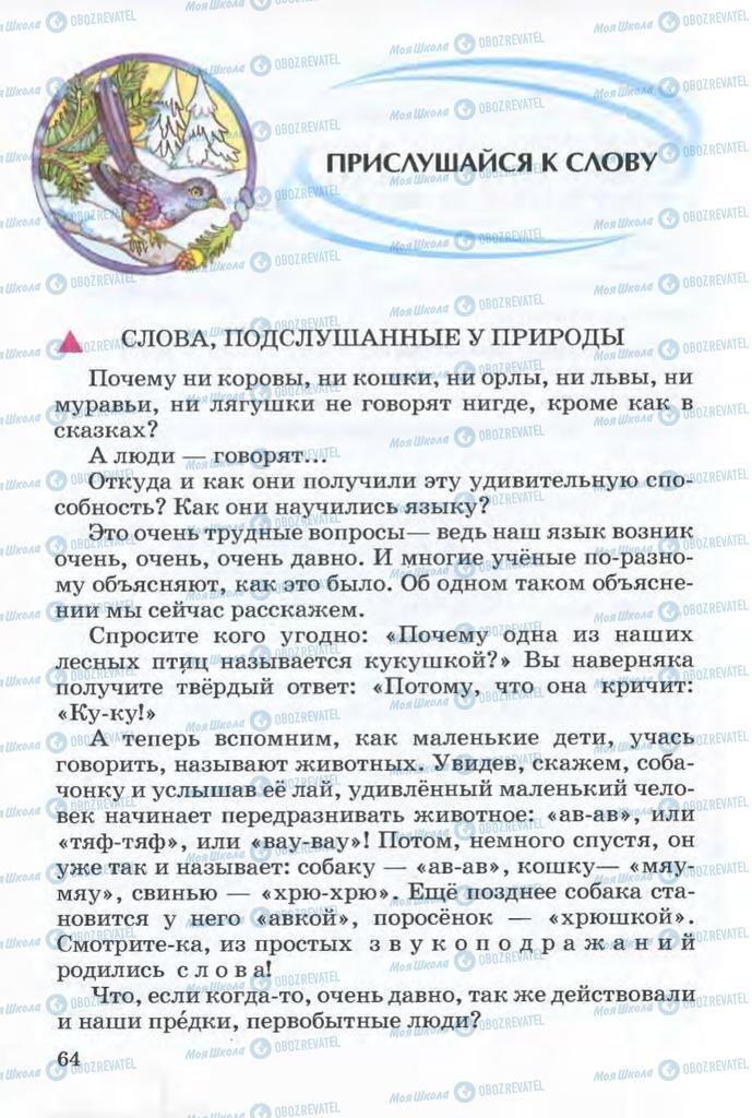 Підручники Читання 3 клас сторінка  64