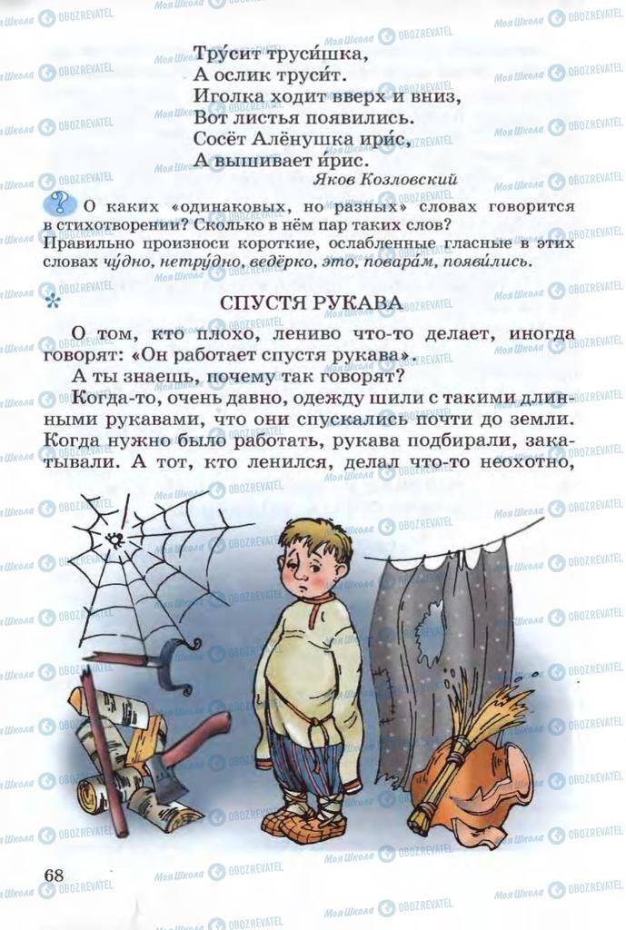 Підручники Читання 3 клас сторінка 68