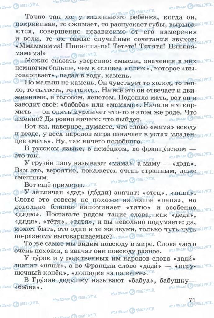 Підручники Читання 3 клас сторінка 71