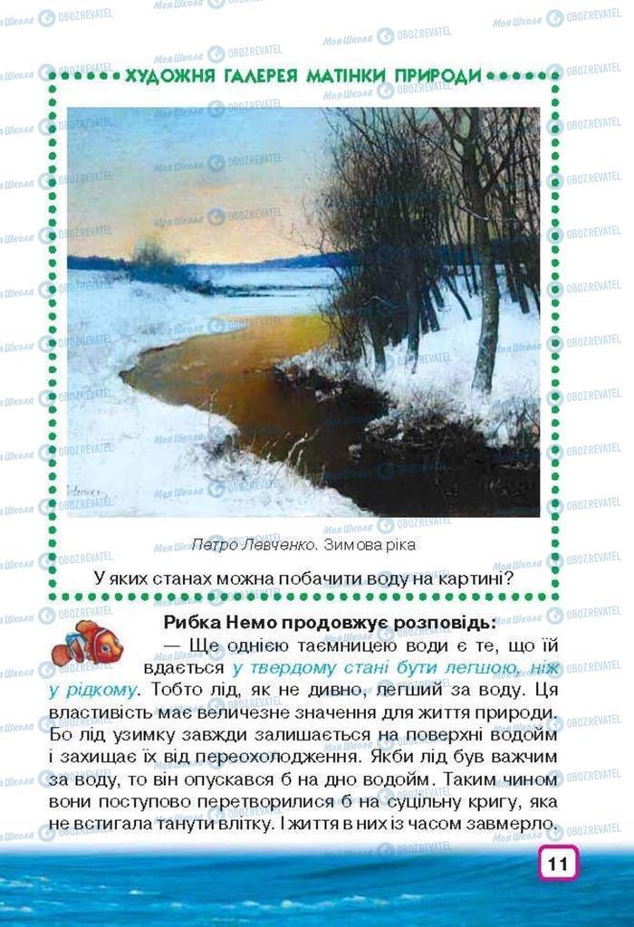 Підручники Природознавство 3 клас сторінка 11