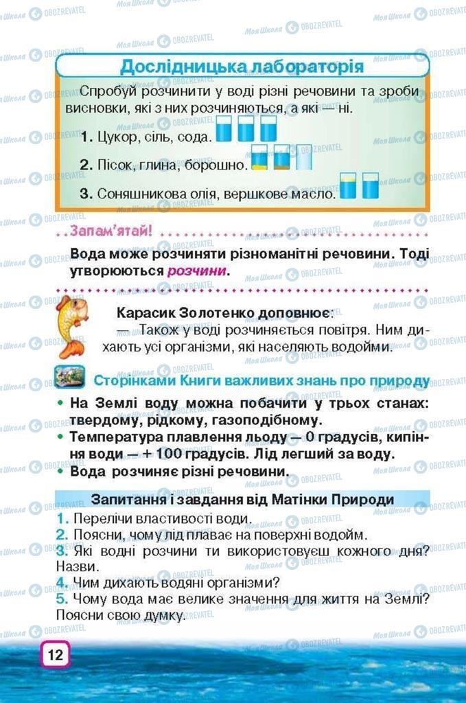 Підручники Природознавство 3 клас сторінка 12