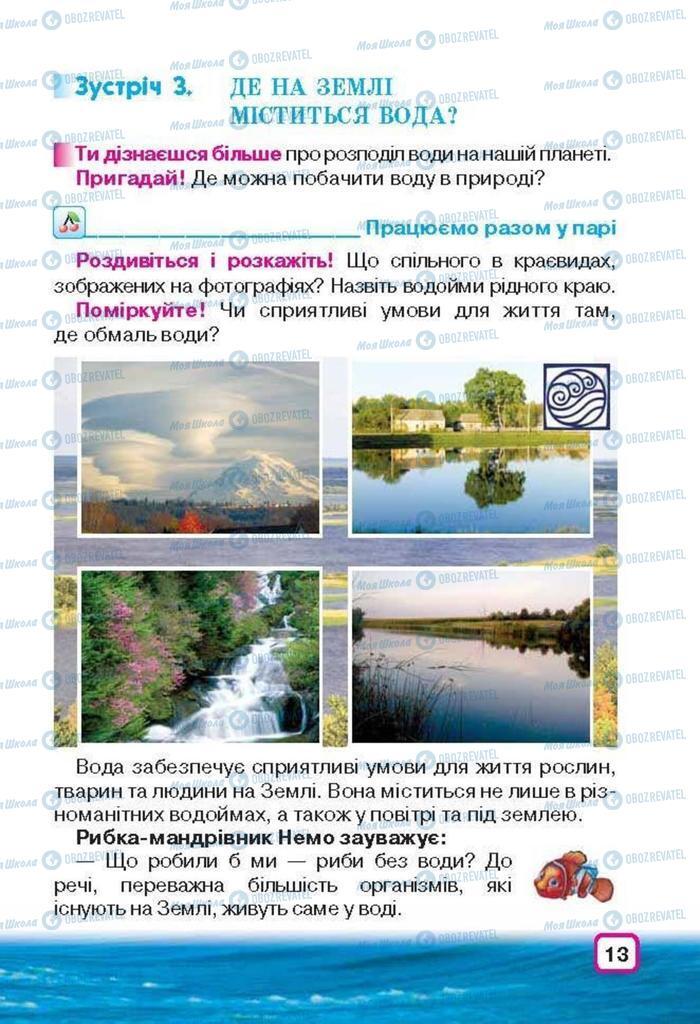 Підручники Природознавство 3 клас сторінка 13