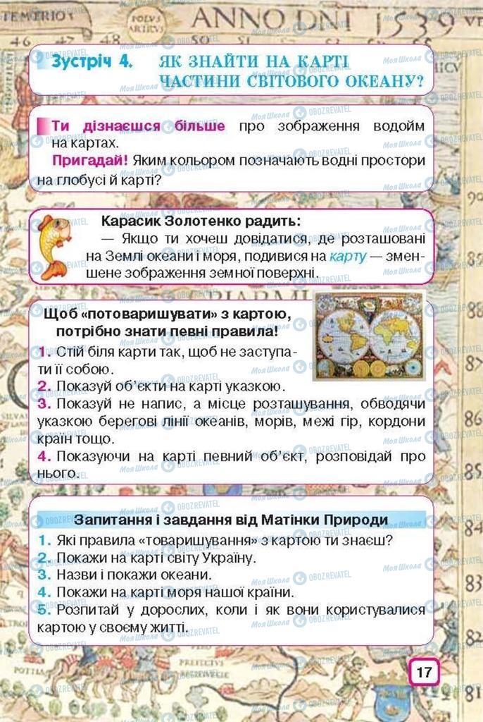 Підручники Природознавство 3 клас сторінка 17