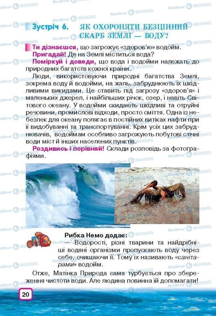 Підручники Природознавство 3 клас сторінка 20
