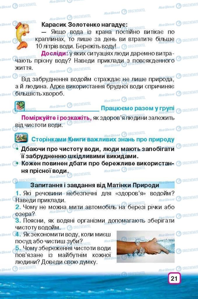Підручники Природознавство 3 клас сторінка 21