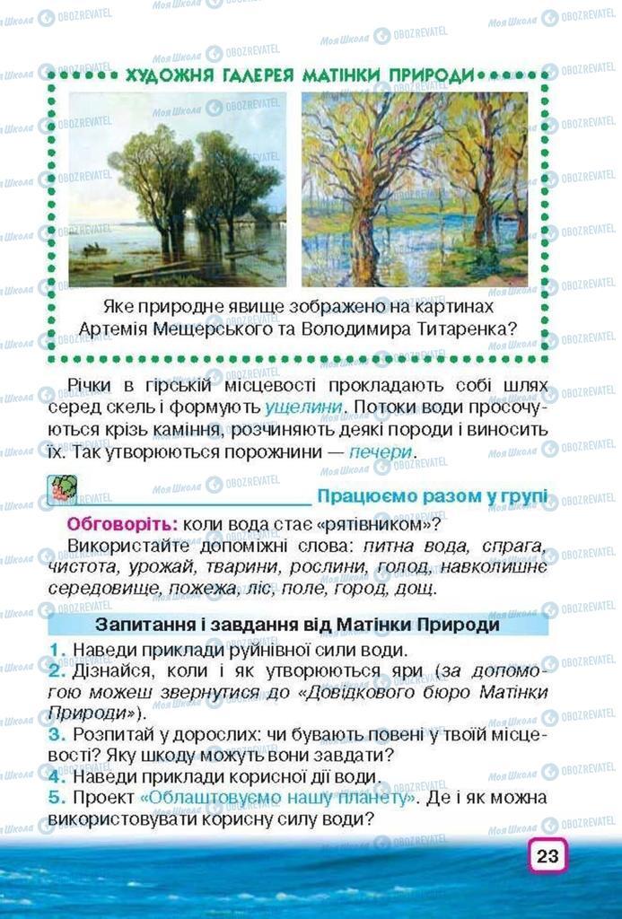 Підручники Природознавство 3 клас сторінка 23