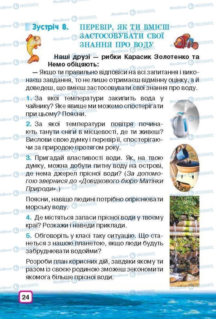 Підручники Природознавство 3 клас сторінка 24