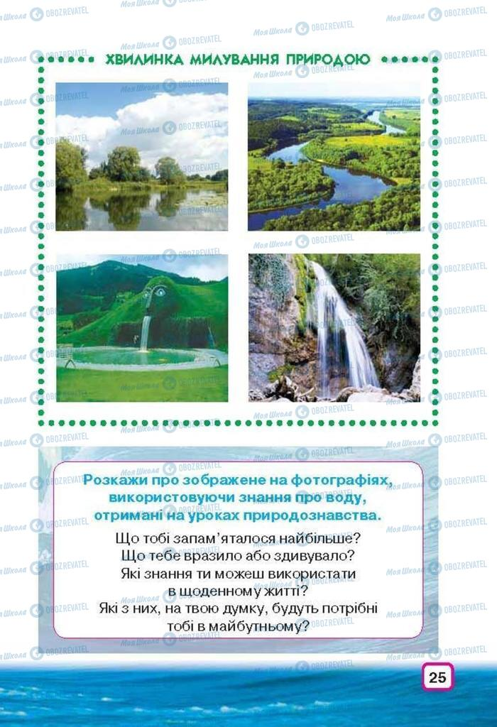 Учебники Природоведение 3 класс страница 25