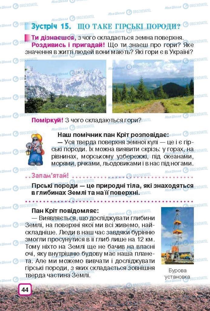 Підручники Природознавство 3 клас сторінка 44