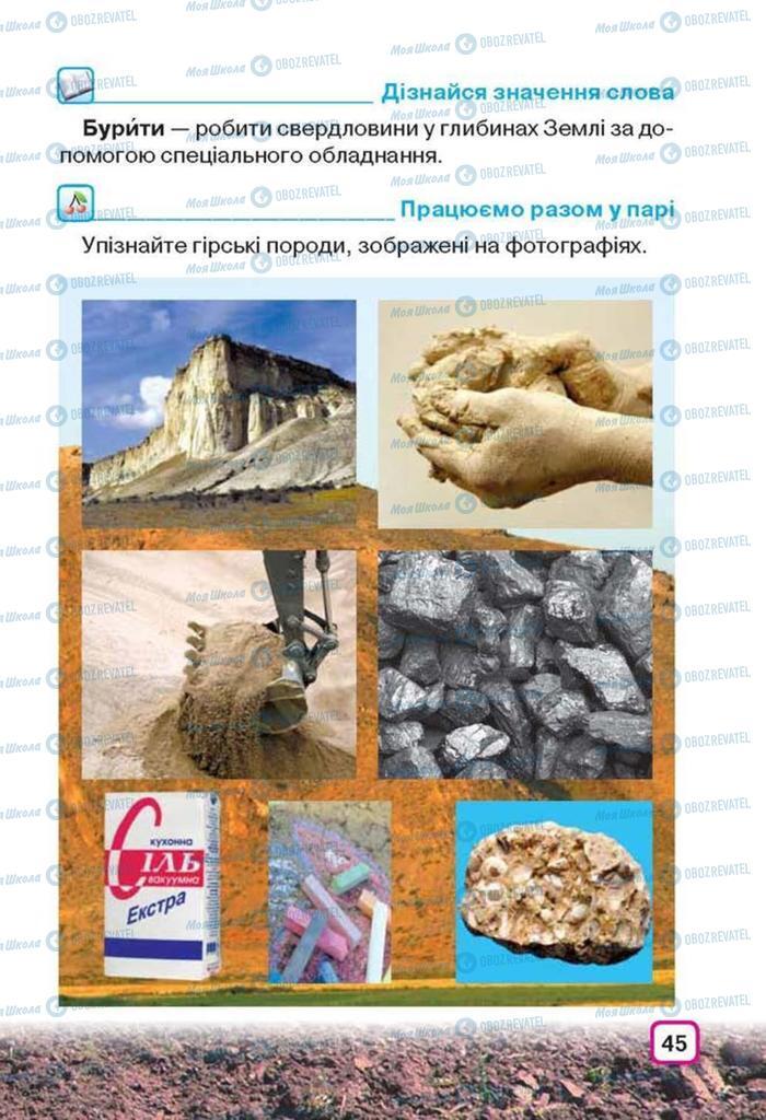 Учебники Природоведение 3 класс страница 45