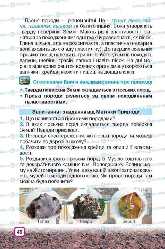 Підручники Природознавство 3 клас сторінка 46