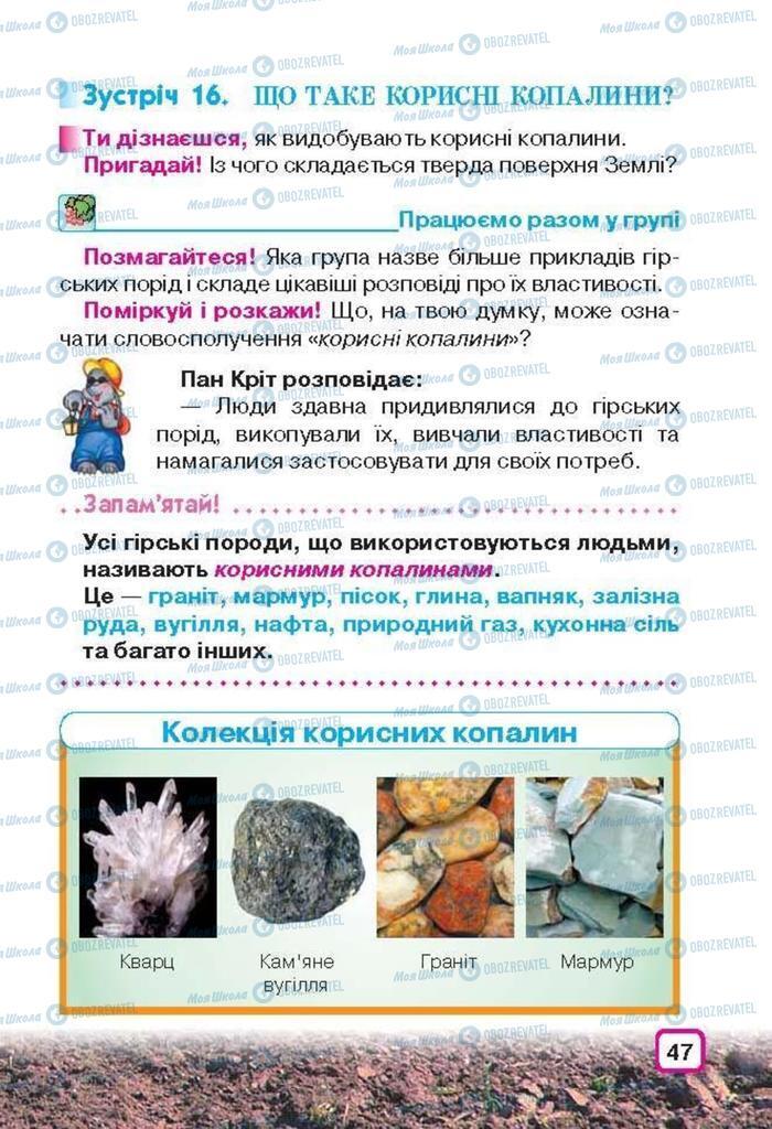 Підручники Природознавство 3 клас сторінка 47