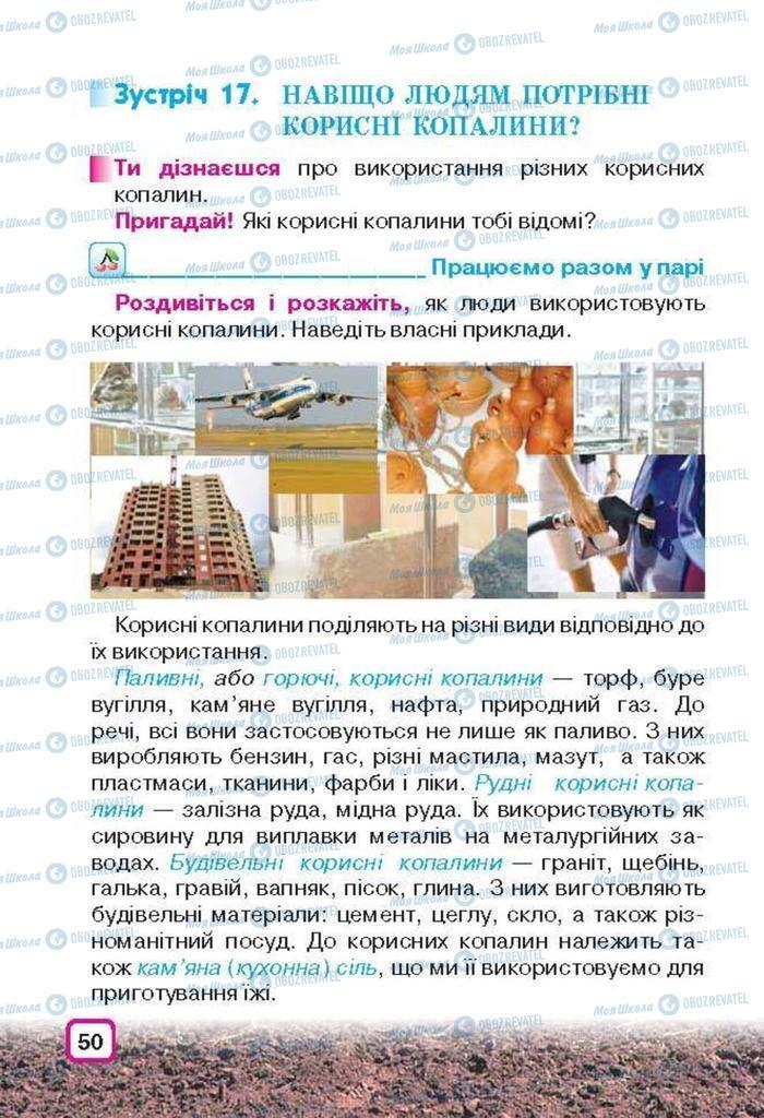 Підручники Природознавство 3 клас сторінка 50
