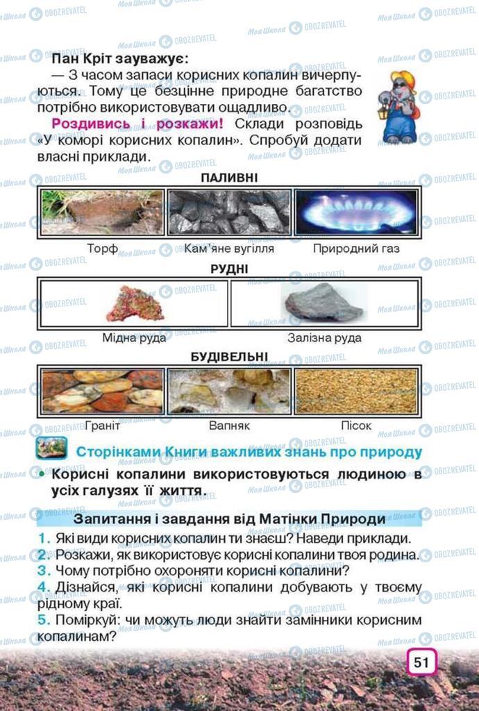 Підручники Природознавство 3 клас сторінка 51