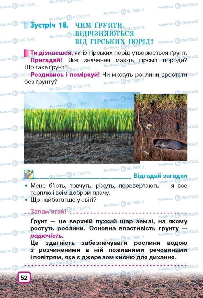 Учебники Природоведение 3 класс страница 52