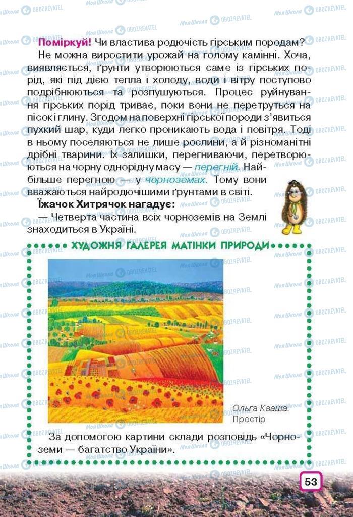 Підручники Природознавство 3 клас сторінка 53