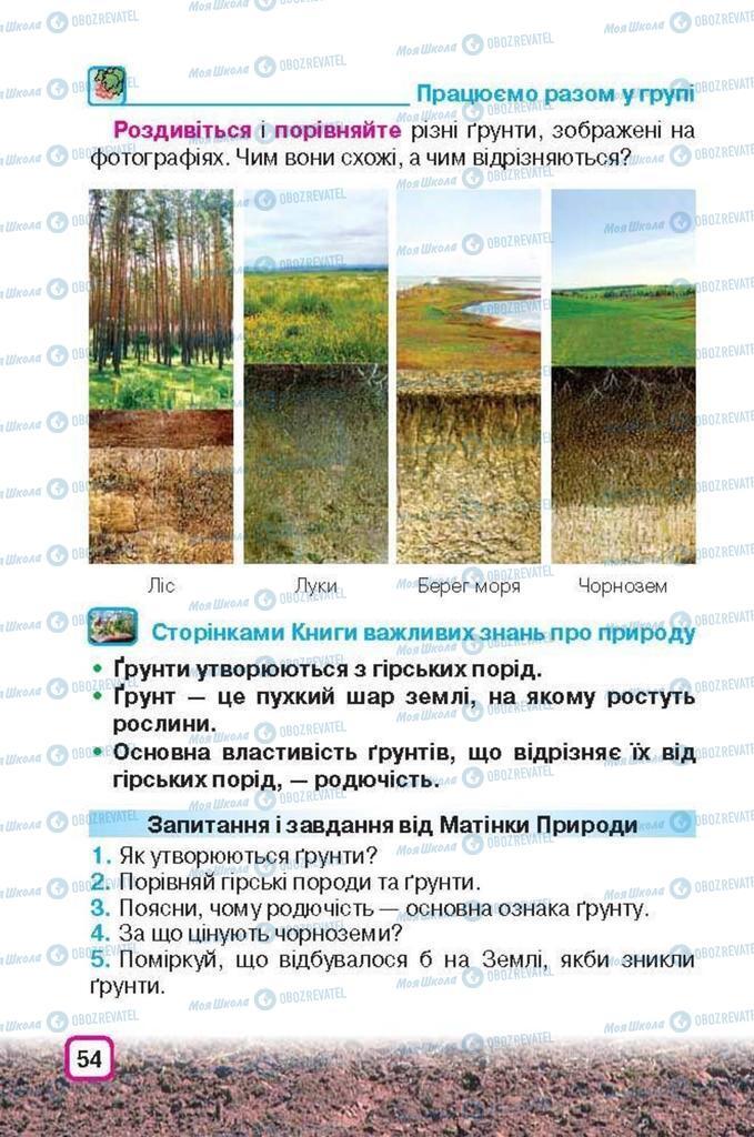 Підручники Природознавство 3 клас сторінка 54