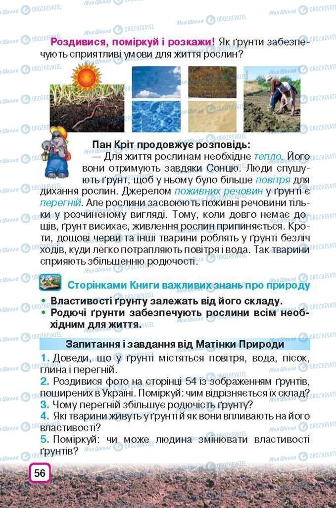 Учебники Природоведение 3 класс страница 56