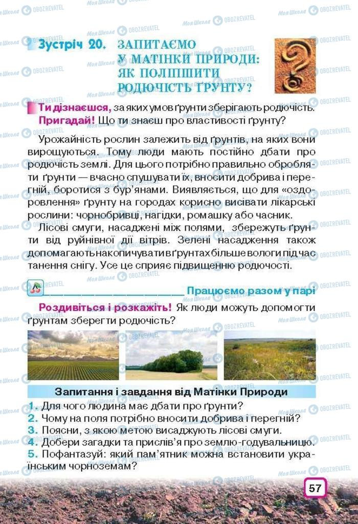 Учебники Природоведение 3 класс страница 57