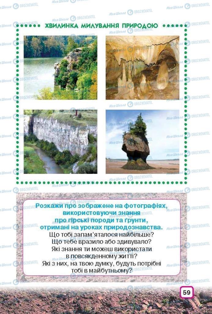 Підручники Природознавство 3 клас сторінка 59