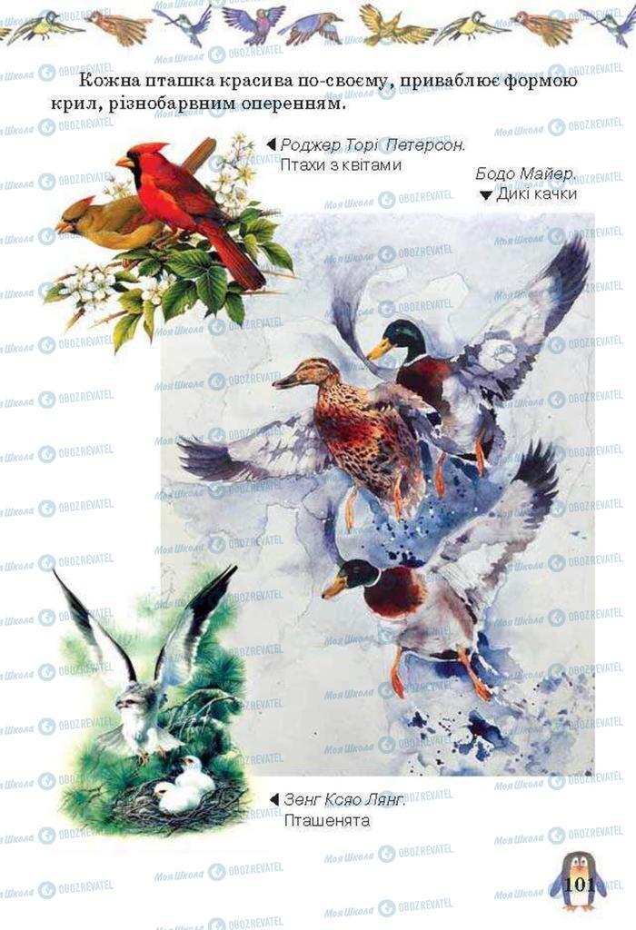 Підручники Образотворче мистецтво 3 клас сторінка  101