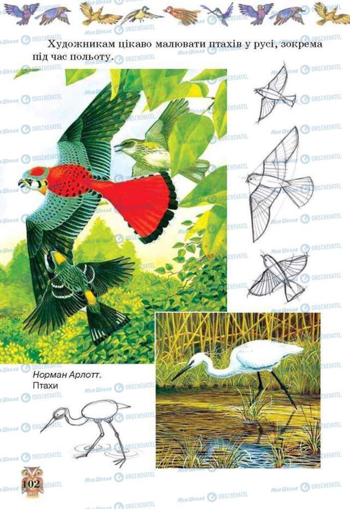 Підручники Образотворче мистецтво 3 клас сторінка 102
