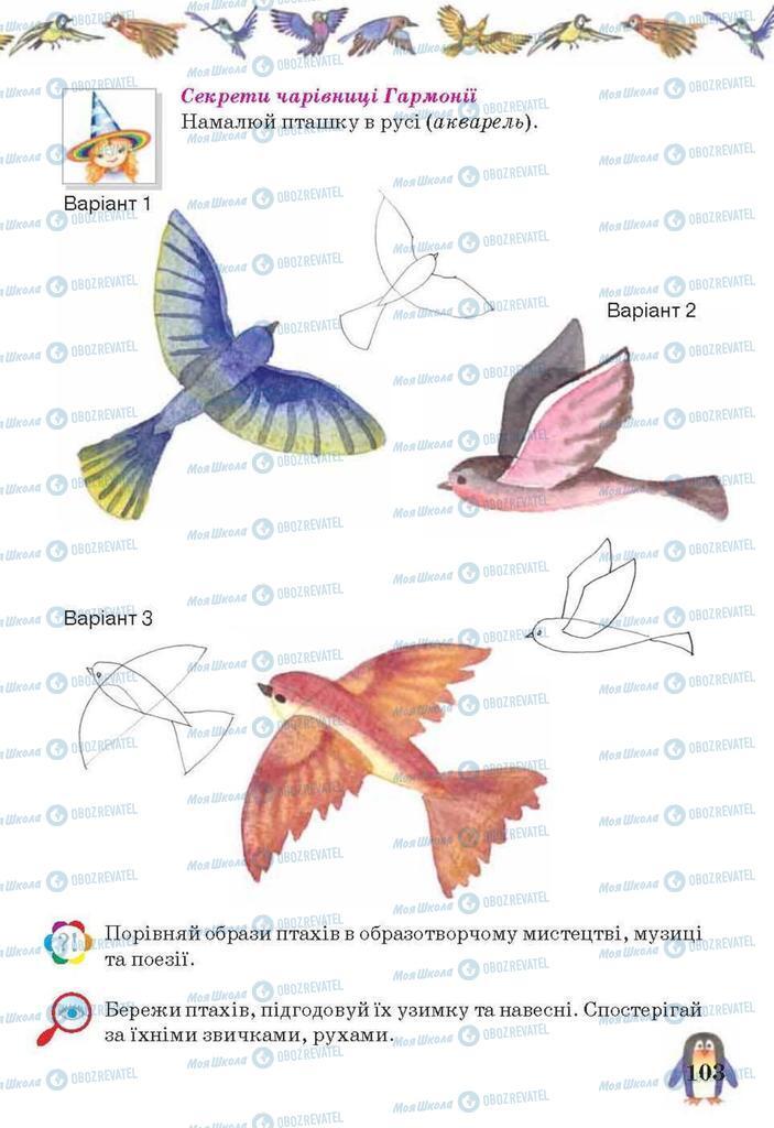 Підручники Образотворче мистецтво 3 клас сторінка 103