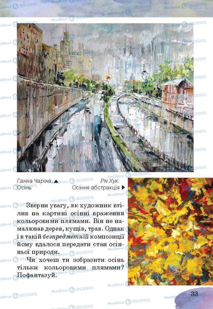 Учебники Изобразительное искусство 3 класс страница  33