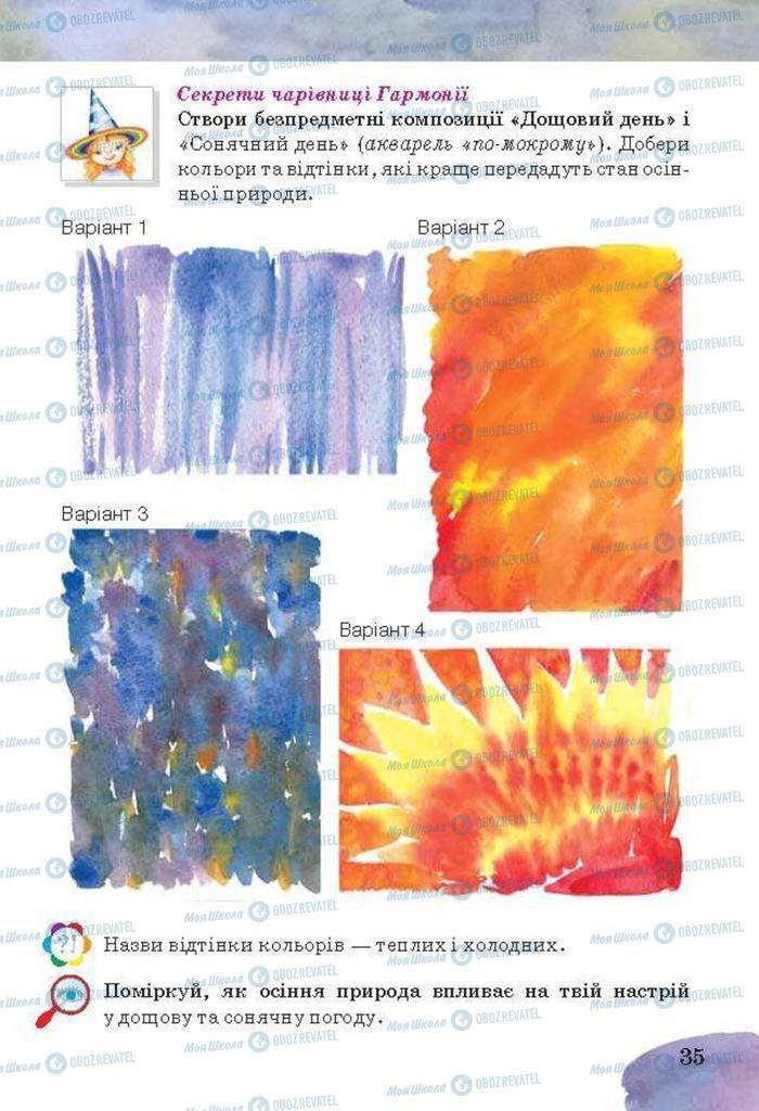 Учебники Изобразительное искусство 3 класс страница 35