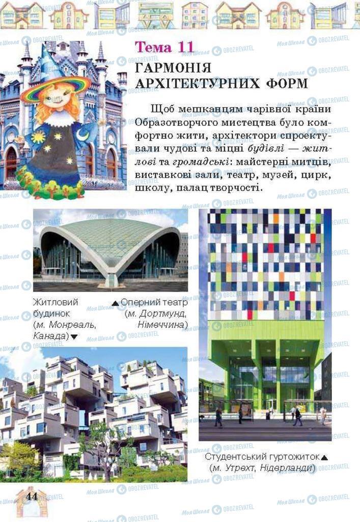Підручники Образотворче мистецтво 3 клас сторінка  44