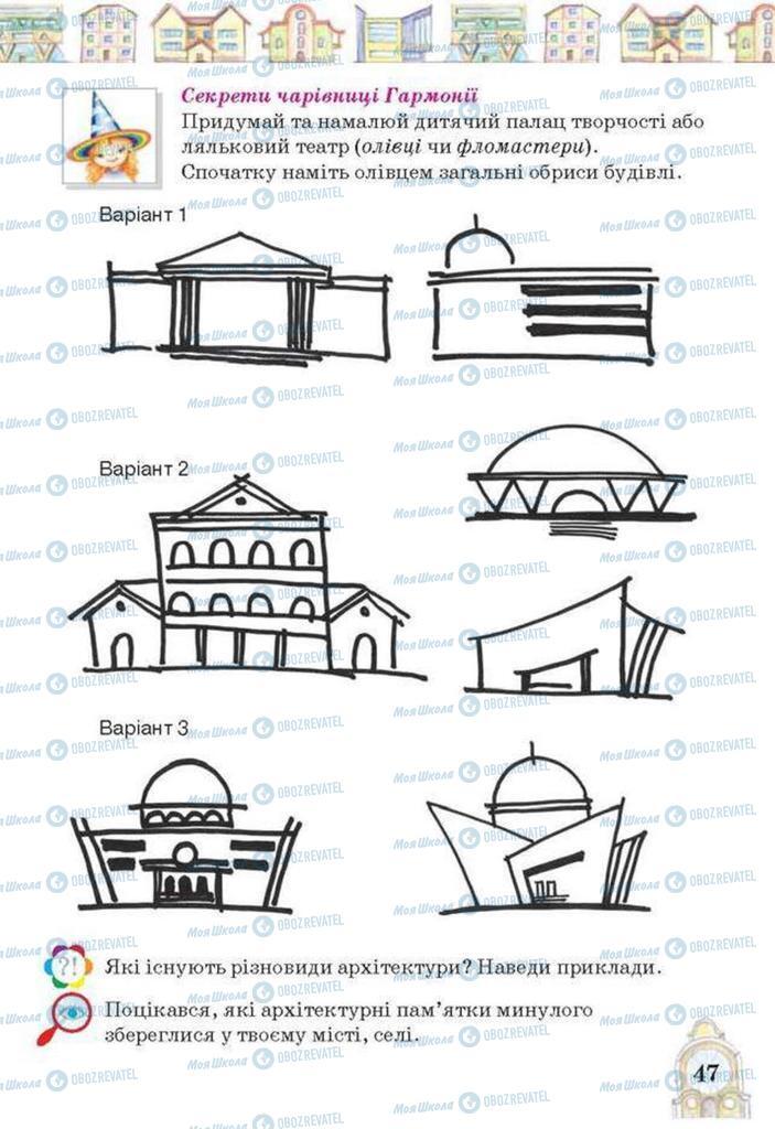 Підручники Образотворче мистецтво 3 клас сторінка 47