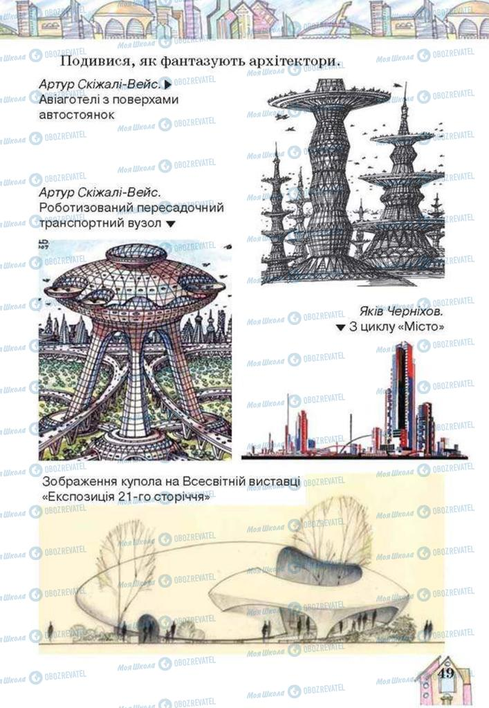 Підручники Образотворче мистецтво 3 клас сторінка  49