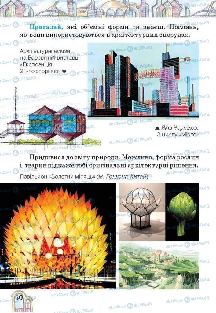 Учебники Изобразительное искусство 3 класс страница 50