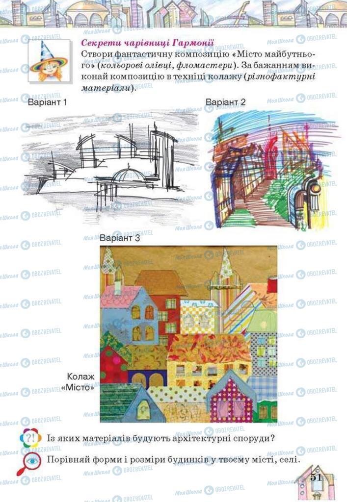 Підручники Образотворче мистецтво 3 клас сторінка 51