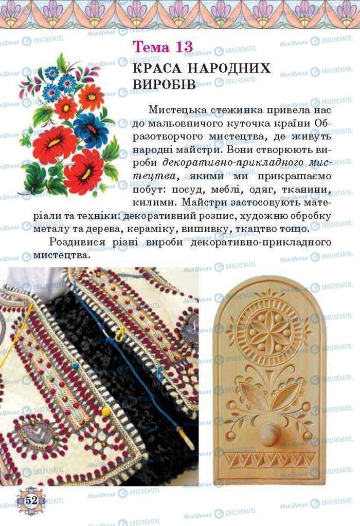 Учебники Изобразительное искусство 3 класс страница  52