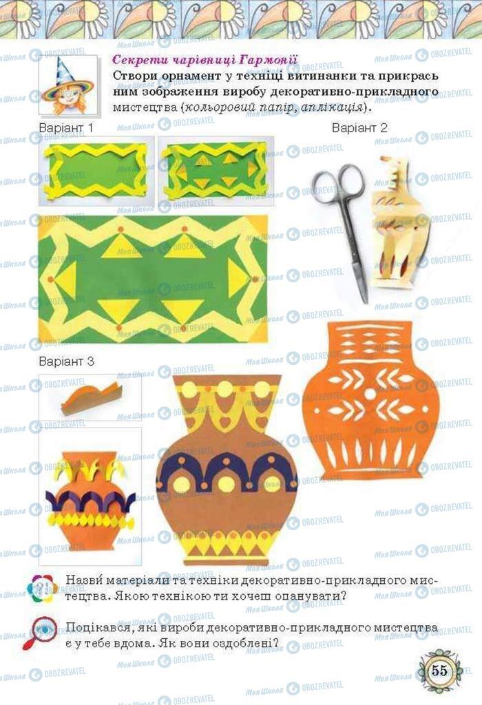 Учебники Изобразительное искусство 3 класс страница 55