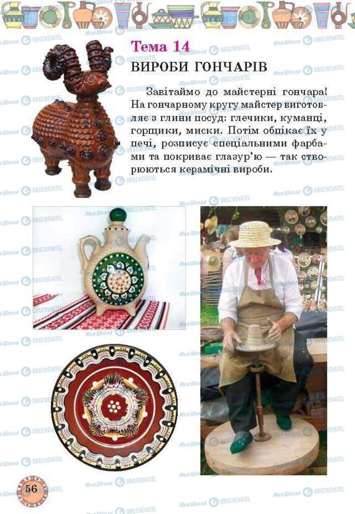 Учебники Изобразительное искусство 3 класс страница  56