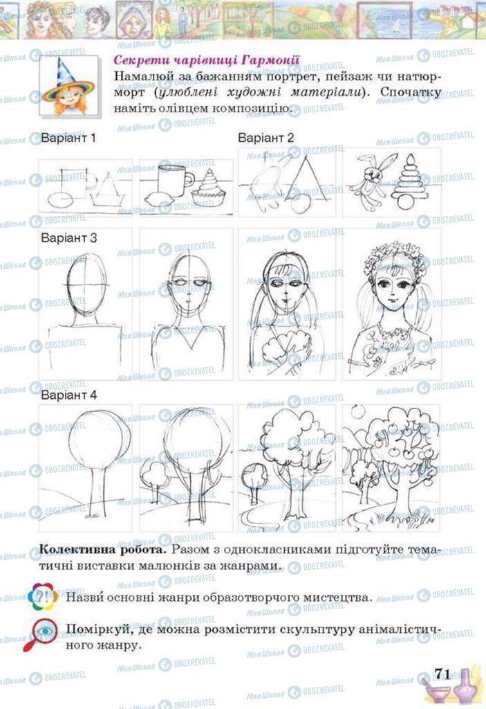 Учебники Изобразительное искусство 3 класс страница 71