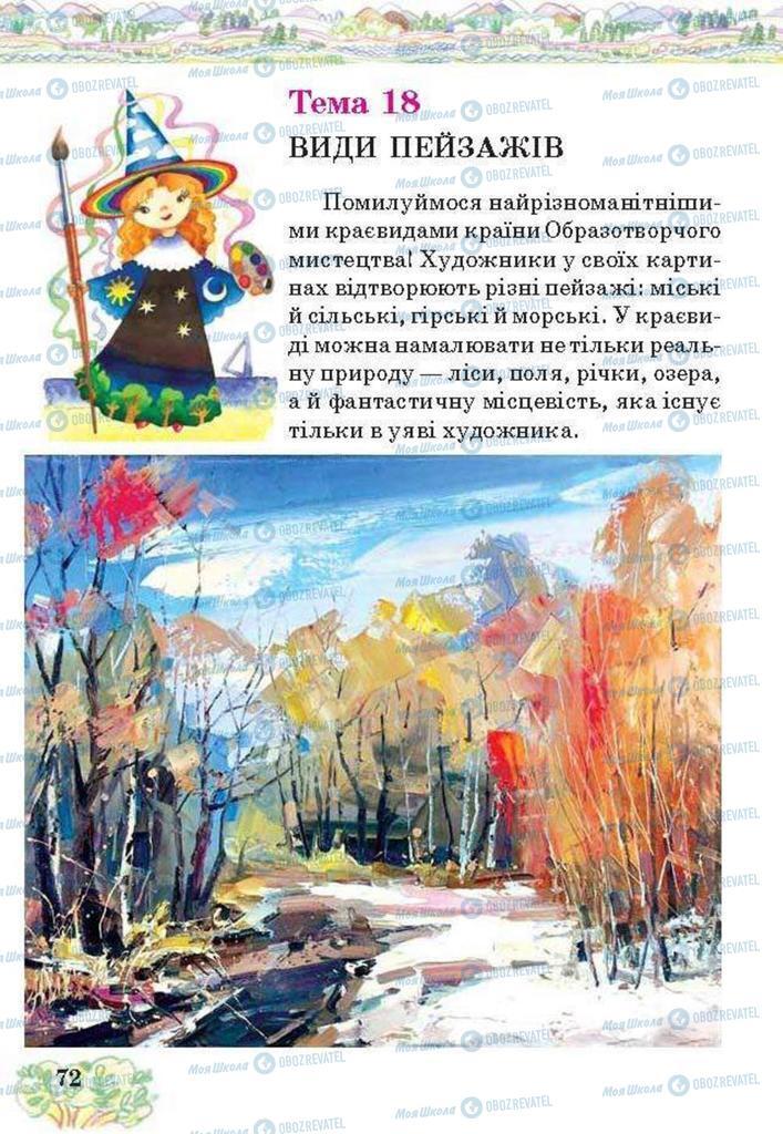 Підручники Образотворче мистецтво 3 клас сторінка  72