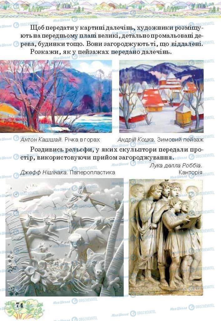 Підручники Образотворче мистецтво 3 клас сторінка 74