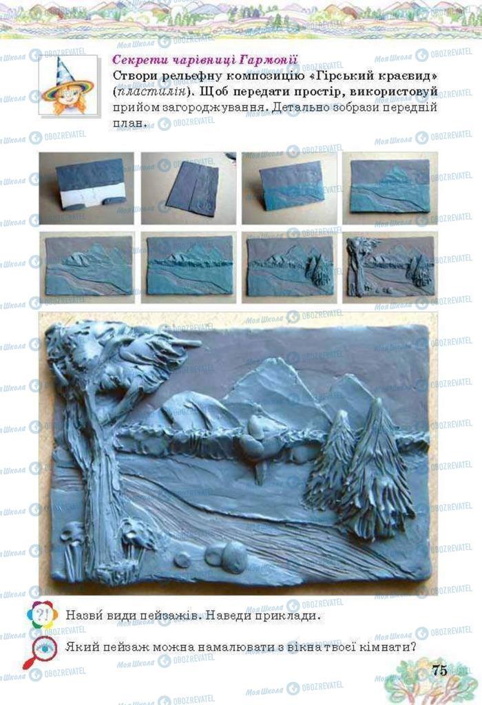 Учебники Изобразительное искусство 3 класс страница 75